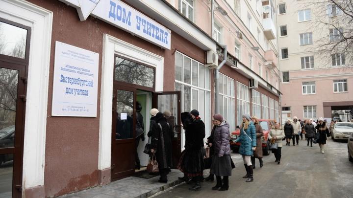 В Екатеринбурге увеличат среднюю зарплату учителей: сколько они будут получать