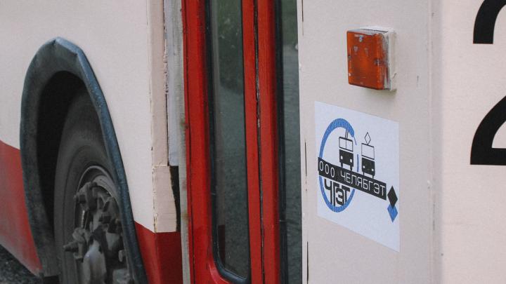 Министерство дорожного хозяйства Челябинской области выкупило имущество МУП «ЧелябГЭТ» за 700 млн