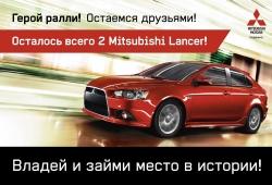 В автоцентре «Независимость» осталось всего 2 автомобиля – чемпиона ралли