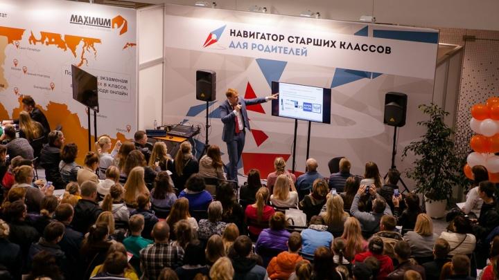 Новосибирскимшкольникам помогут сделать правильный выбор с помощью «Навигатора поступления»