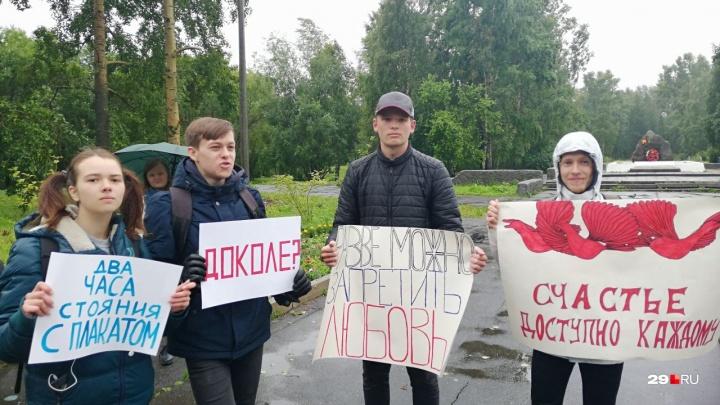«Собрались за любовь»: в Архангельске без согласования с властью прошел пикет за свободу отношений