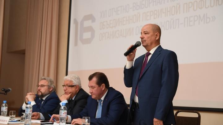 Нефтяники «ЛУКОЙЛ-ПЕРМИ» выбрали нового председателя профсоюзной организации