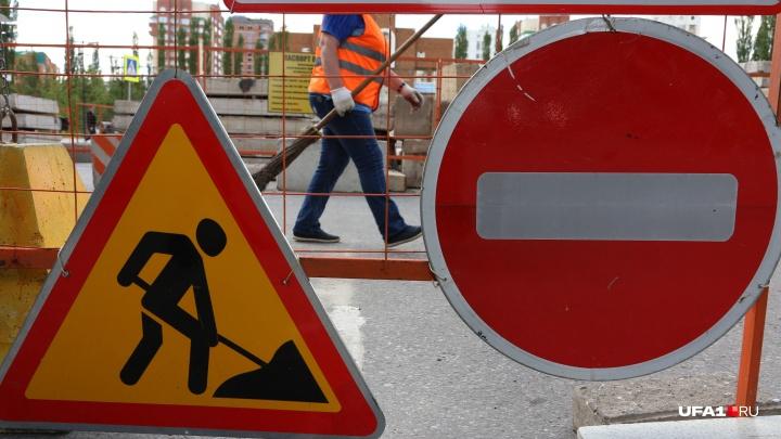 Терпеть придется больше месяца: в Уфе для ремонта тепломагистрали перекроют дорогу на целой улице