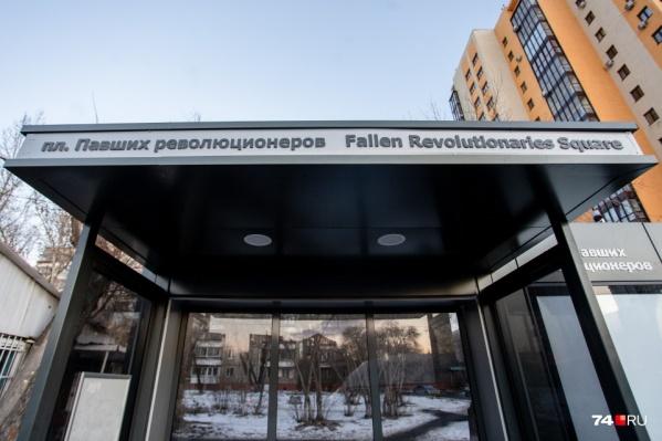 В Москве и Санкт-Петербурге названия остановок не переводят, а транслитерируют. Зато Челябинск отличился