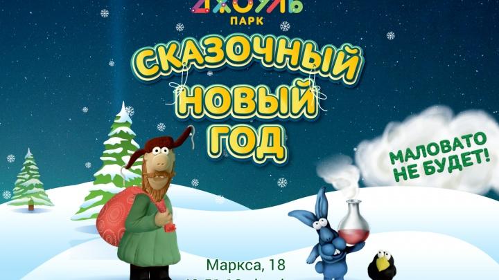 На утренниках дети будут искать доказательства новогодних чудес