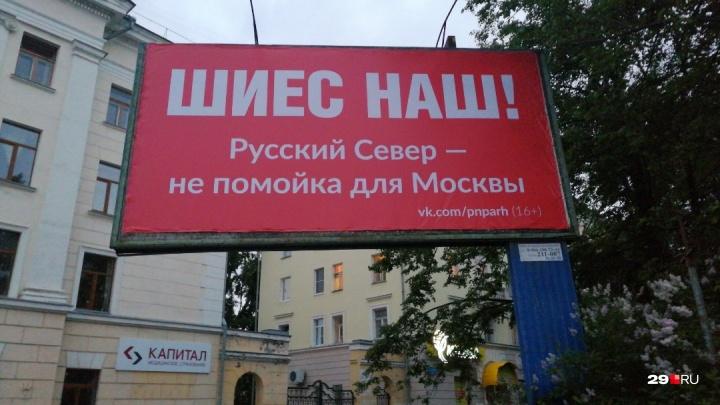 Напротив здания архангельского ФСБ растянули баннер «Шиес наш!»