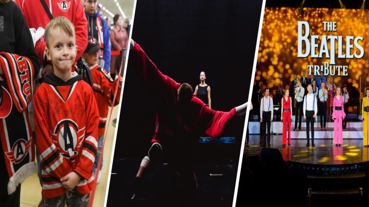 Трибьют-концерты, модная вечеринка или хоккейные матчи? Выбираем, чем заняться на этой неделе