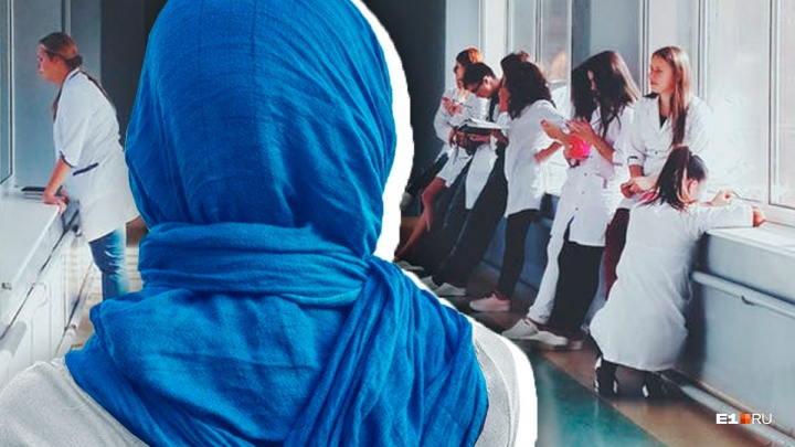 «Такая религия не для России». Студенты УГМУ пожаловались на запрет носить платок в вузе