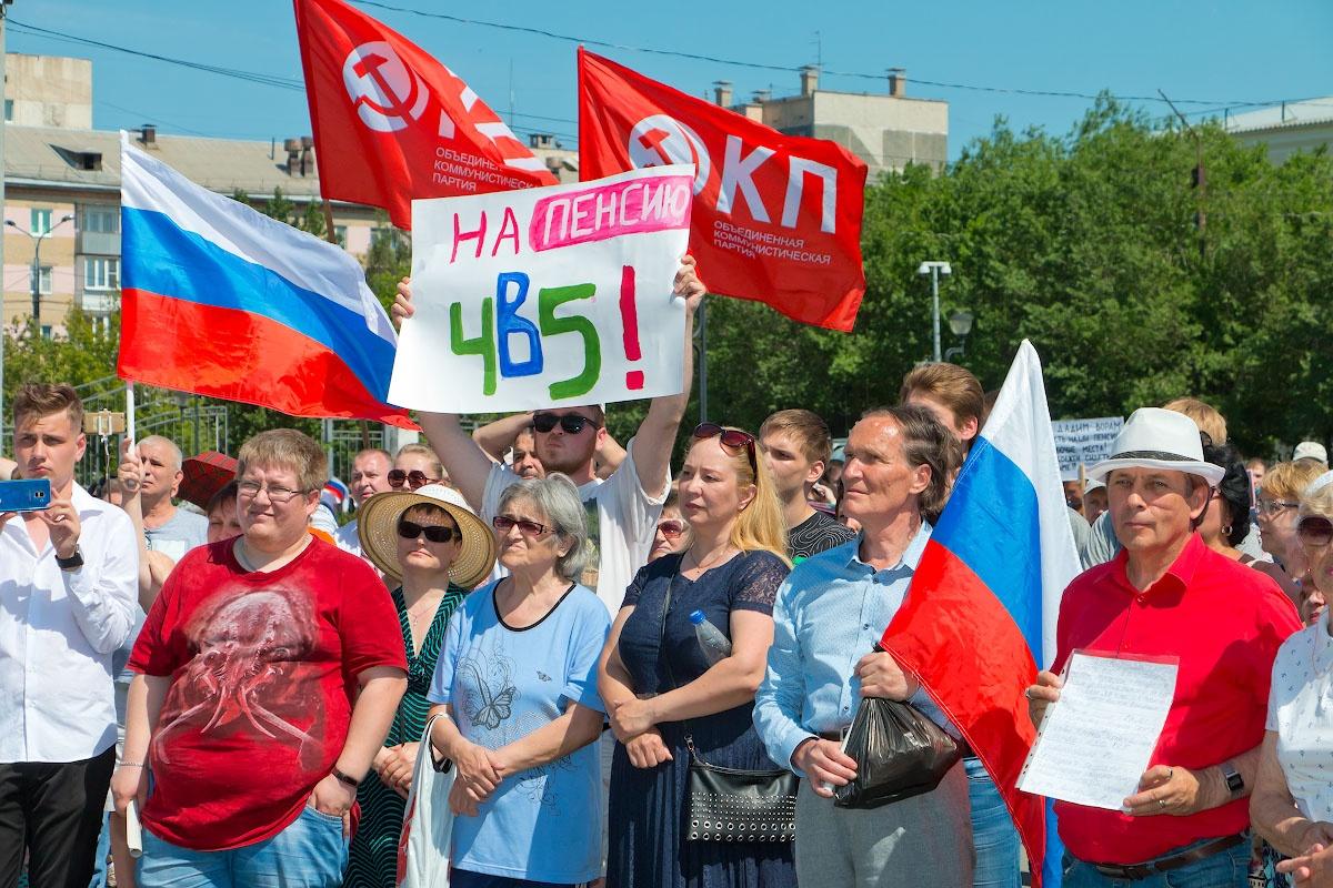 Администрация города согласовала проведение митинга