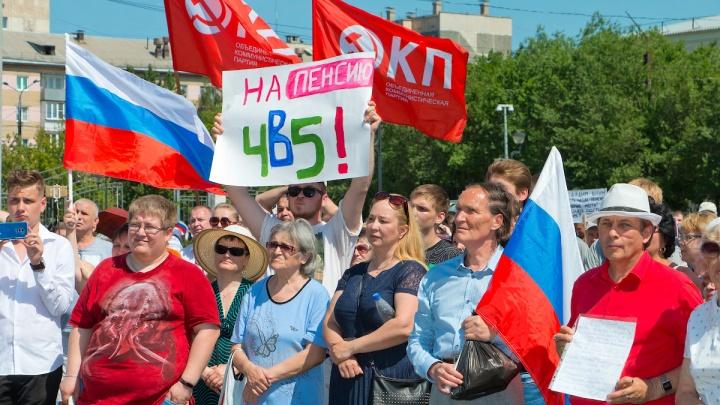 «Как до неё дожить?»: в Челябинске прошёл митинг против повышения пенсионного возраста