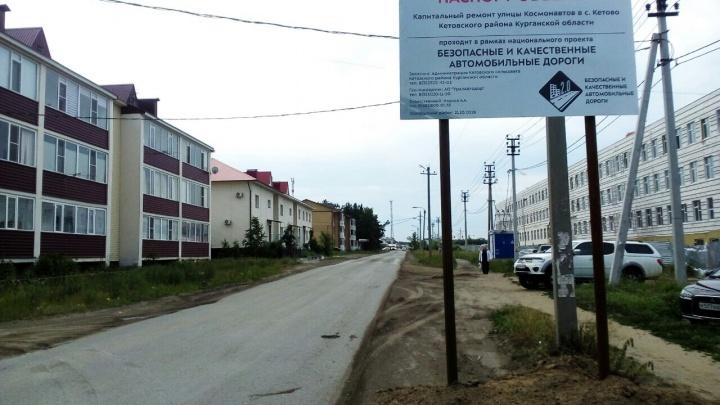 Жители Кетово беспокоятся, что новая дорога на улице Космонавтов заужена