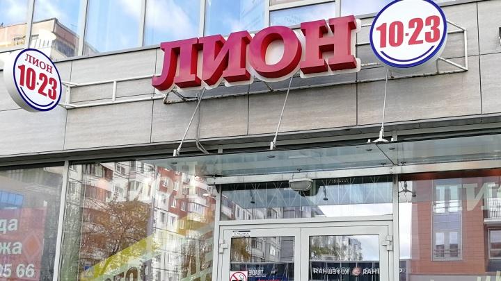 11 магазинов сети «Лион» временно не могут продавать алкоголь из-за отзыва лицензии