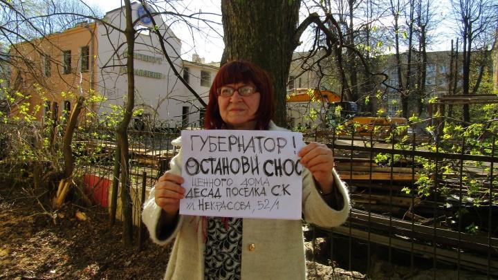 «Уничтожают советское наследие»: активистка пытается остановить снос дома в центре Ярославля