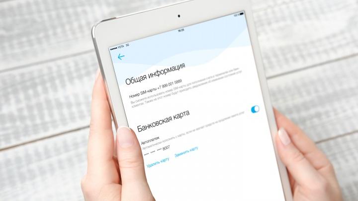 Yota запустила новые безлимитные приложения для планшета
