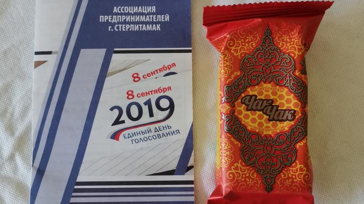 «Мы ничего не знаем»: как журналист UFA1.RU искал скидки по купону «Выбирай, Стерлитамак»