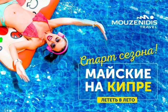 Майские на Кипре: появились туры с прямым перелетом из Новосибирска по низкой цене