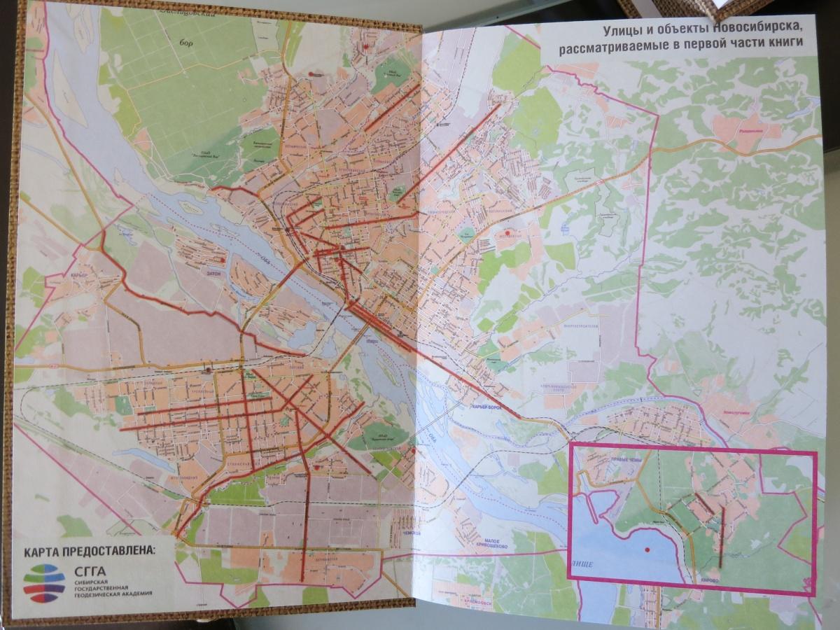 Краевед отметил на карте Новосибирска улицы, о которых рассказывается в книге
