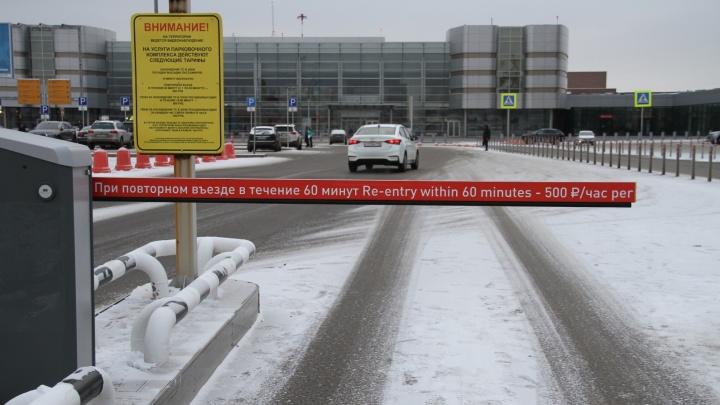 Цены пошли на взлет: парковаться возле терминалов Кольцово стало в 2 раза дороже