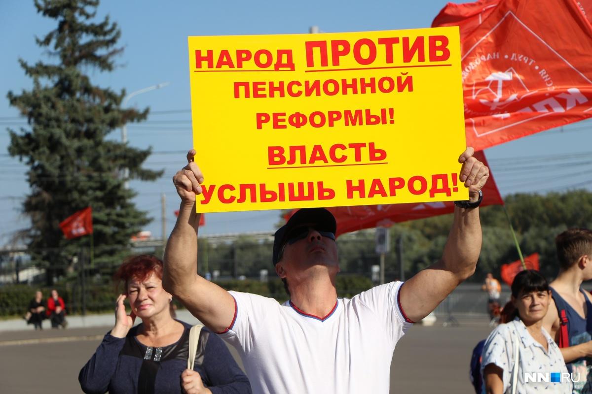 Жители Нижнего Новгорода и других городов региона неоднократно выходили на митинги против повышения пенсионного возраста.