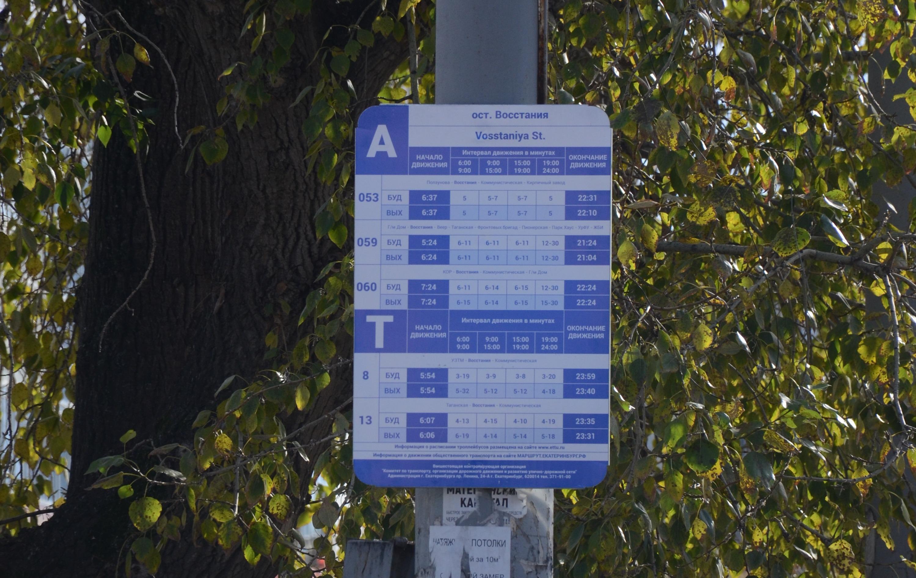 Вот такие таблички в этом году появились на многих остановках города. Но это не гостовские знаки, и они не запрещают водителям парковать автомобили там, где останавливаются автобусы и троллейбусы