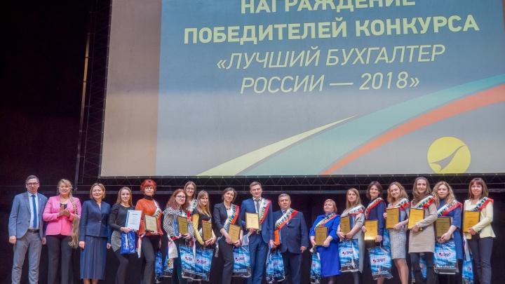 Жительница Новосибирска стала лучшим бухгалтером России