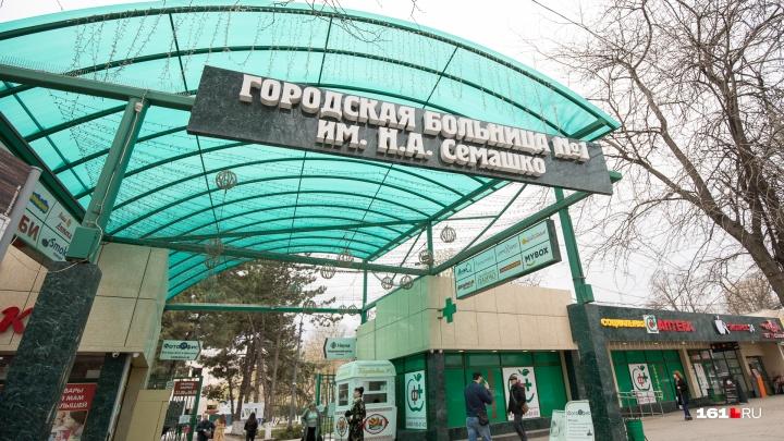 Инвестор хочет оформить ЦГБ Ростова в частную собственность на 30 лет
