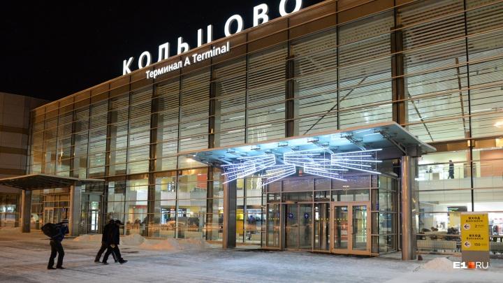 В Кольцово появится еще один терминал: Куйвашев рассказал, как реконструируют аэропорт