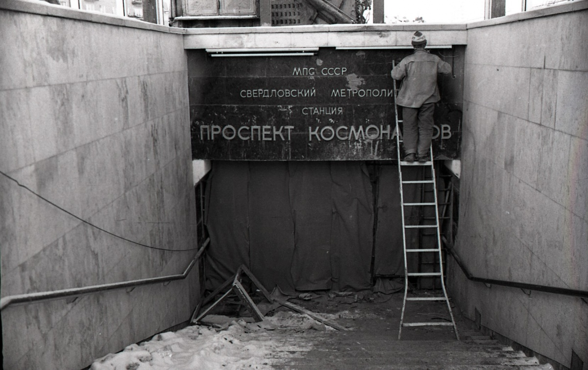 Сначала в работу ввели станции метро на Уралмаше