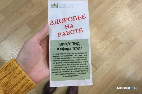 Всем, кто прошел экспресс-тест, выдавали полезные брошюры с информацией о ВИЧ