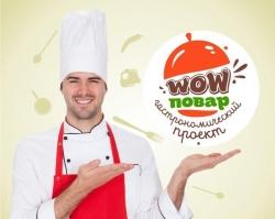 Конкурс «WOW-повар»: начнем с десерта!
