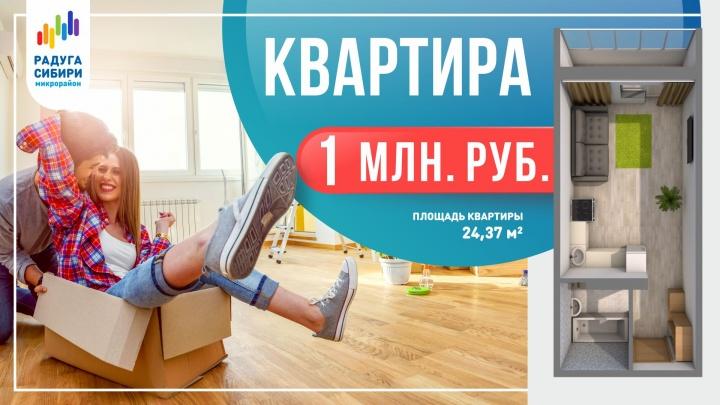 Крупный застройщик продает квартиры за миллион рублей в сданном доме