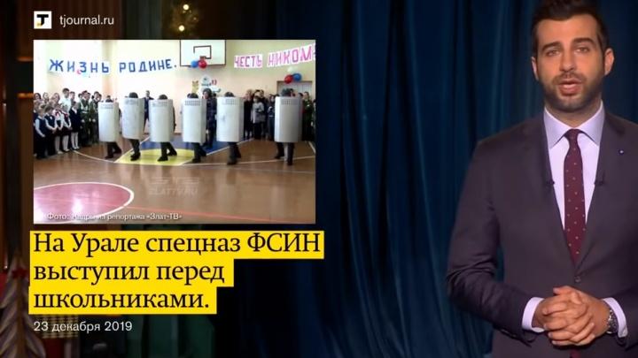 Иван Ургант высмеял силовиков за выступление с дубинками и щитами в южноуральской школе