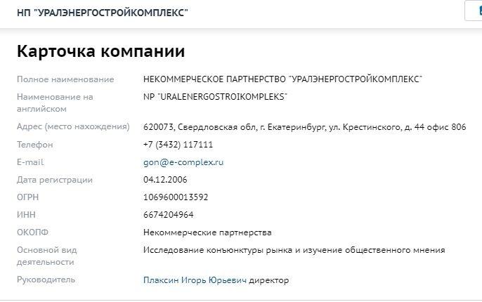 В компании депутата Плаксина, которая строила «Первый Николаевский», прошли обыски