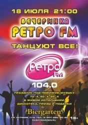 Вечеринка Ретро FM состоится 18 июля