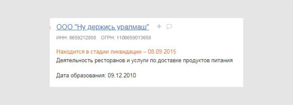 Эта компания связана с компанией «Сушкоф»