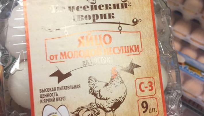 А губернатор обещал, что этого не будет: в Екатеринбурге начали продавать «девяток яиц»