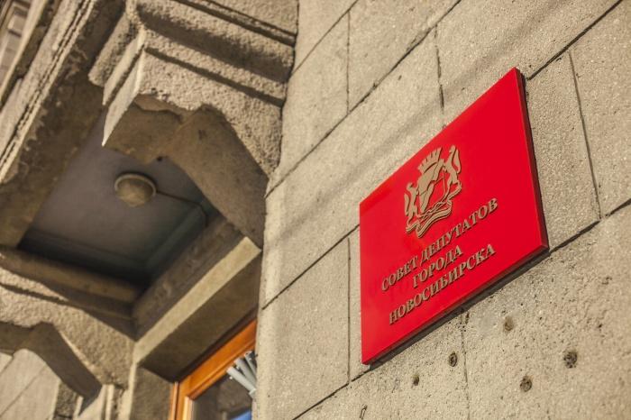 Депутаты Новосибирска потратят на информационные услуги меньше, чем мэрия