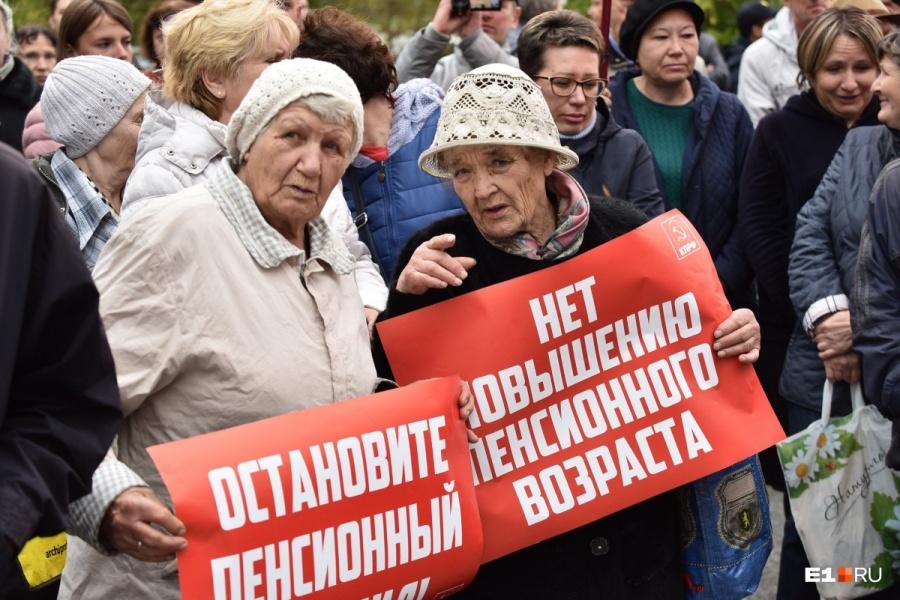 Несколько дней назад в Екатеринбурге прошли два митинга против повышения пенсионного возраста
