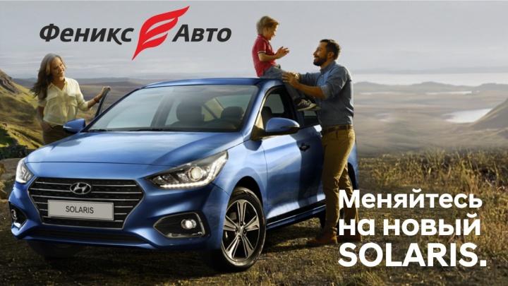 Время обменять авто на Hyundai SOLARIS