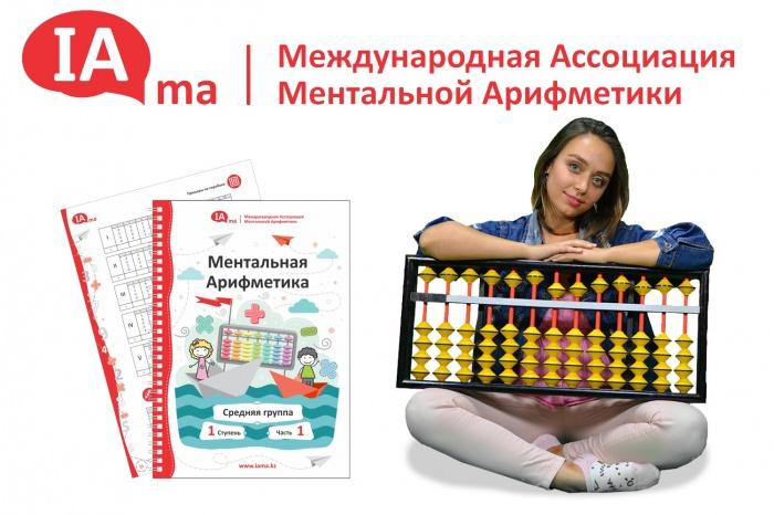 Идея для бизнеса: в Новосибирске открыли курс для преподавателей ментальной арифметики