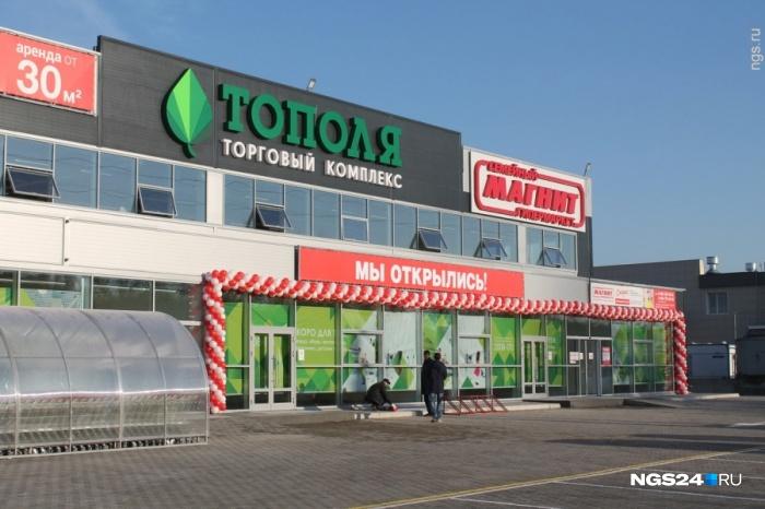 Осенью открывается гипермаркет в Минусинске, рассматриваются площадки под строительство в Красноярске