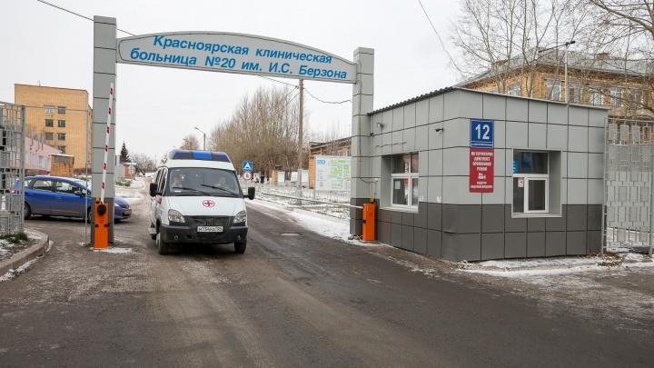 История города-больницы № 20: здесь начиналась детская хирургия Красноярска