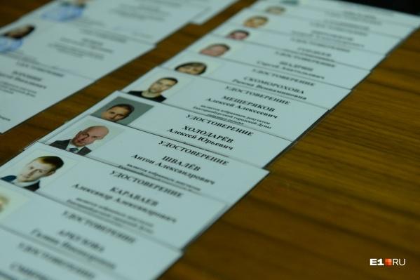 Удостоверения депутатов сегодня выдали всем победившим на выборах