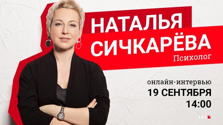 Задай вопрос психологу Наталье Сичкарёвой!