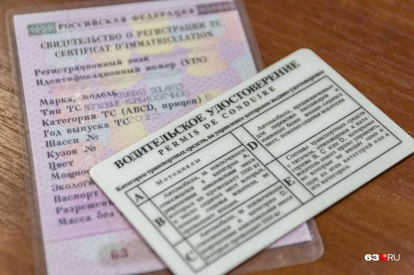 Удостоверение мужчина заказал по объявлению