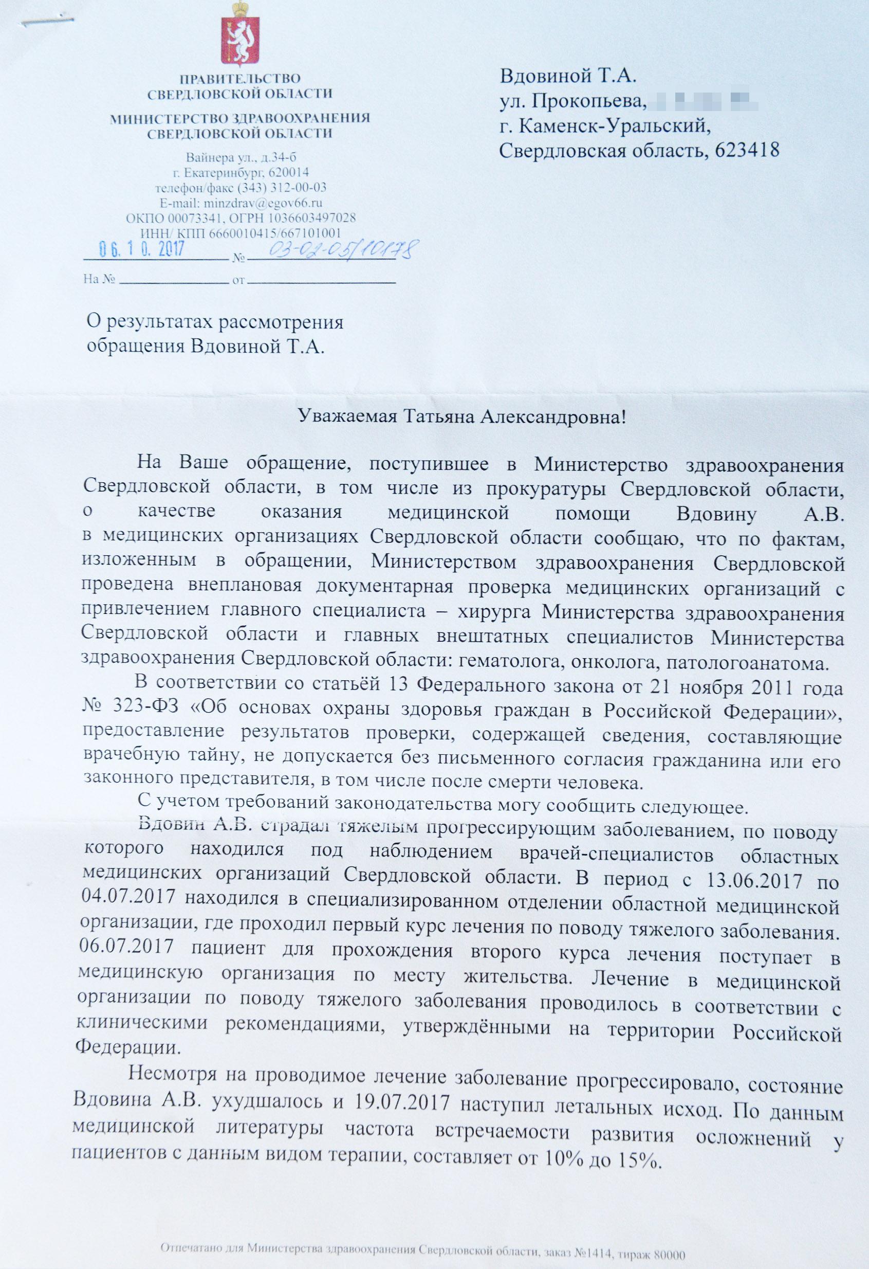 Из Минздрава прислали письмо...