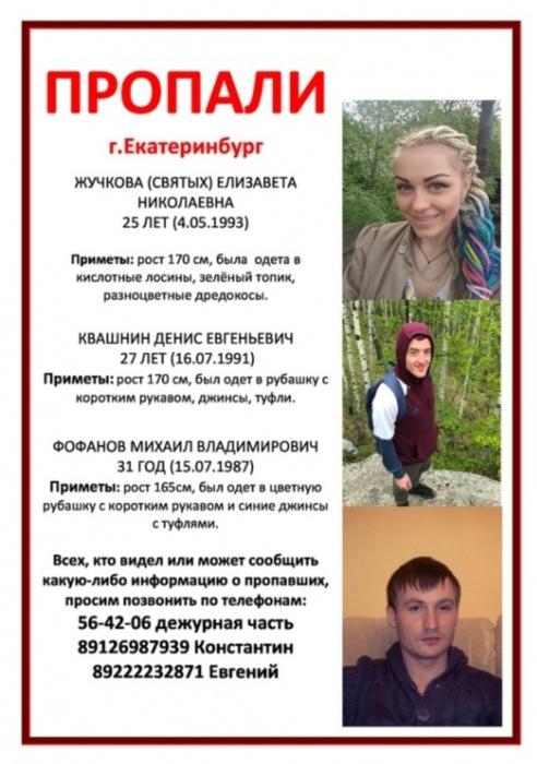«У Лизы дома осталась пятилетняя дочь»: трое молодых друзей одновременно пропали в Лечебном