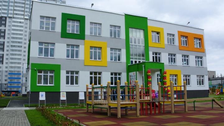 К 2020 году в Екатеринбурге построят четыре новых садика