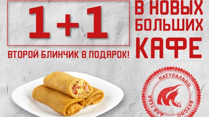 До Масленицы в новых кафе MGrill каждый второй блин дают бесплатно