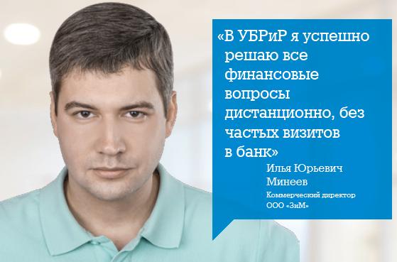 УБРиР упростил перечисление зарплаты до «трёх кликов»